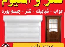 المنیوم شتر 90031628