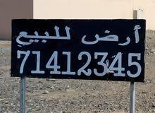 أرض للبيع الرستاق العراقي 6 كورنر