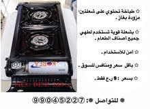 طباخات محمولة بأنواع مختلفة