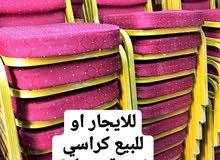 للبيع او للايجار كراسي للمناسبات نوعية ممتازة لدينى 1300 كرسي للبيع