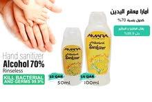 Amara Antibacterial Hand Sanitizer