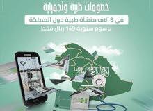 #وفر_مالك_الآن  مع بطاقة الرعاية الصحية