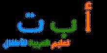 معلم تأسيس لغة عربية (قراءة وكتابه وإملاء)