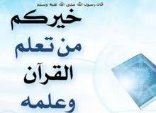 معلم عربي وشرعي لطلاب الجامعات