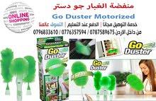منفضة الغبار Go Duster Motorized