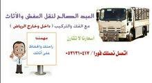 العبد الصالح لنقل العفش0531310417