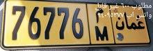 رقم خماسي مميز 76776 م