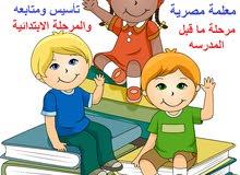 معلمة مصرية تأتسيس ومتابعة لمرحلة ما قبل المدرسة والمرحلة الابتدائية لجميع المواد