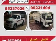 خدمة وانيت  + هاف لوري لنقل الاغراض  55337036 , 99231404