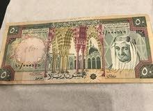 يوجد عملة ورقيه فئة خمسين ريال بعهد الملك فيصل