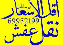 ابوسلطان لنقل الأثاث والعفش فك وتركيب 69952199