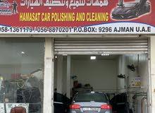 مغسلة سيارات للبيع