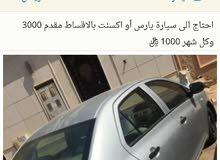 سائق توصيل داخل الرياض فقط