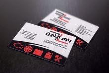 طباعة البطاقات الشخصية بسعر مغري