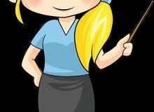 معلمة خصوصي تعمل بمنزلها الزرقاء الجديدة البتراوي