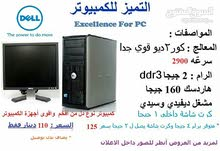 Dell Desktop compter at a competitive price
