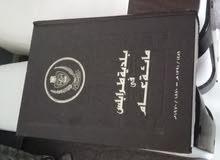 كتاب طرابلس في مائة عام