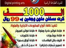 مطبعة لطباعة جميع انواع المطبوعات بأسعار مخفضة