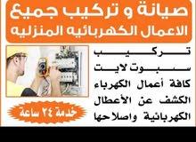 فني كهربائي منازل لجميع شغل الكهرباء ولوازمها نقبل بلقسائم   ت92241350