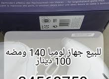 جهاز لوميا مستخدم للبيع 140 الف ومضه يكفي لسبع سيدات