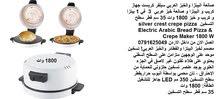 صانعة البيتزا والخبز العربي سيلفر كريست جهاز كريب و البيتزا و صانعة خبز عربي 3 ف