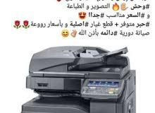 ارخص سعر في مصر ماكينه تصوير