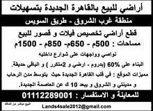 قطعة ارض 500م سكني فيلات بغرب الشروق للبيع