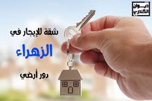 apartment for rent in Hawally city Zahra
