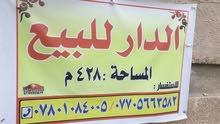 بيت للبيع /البصرة/الجمعيات /شارع مستشفى ابن البيطار