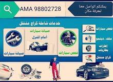 خدمات صيانة السيارات وكهرباء وميكانيكي تصليح سيارات