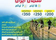 عرض الصيف لشمال ايران لشخصين مع طفل ب 200 ريال لاسبوع