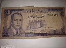 5 دارهم مغربيةورقة قديمة 1970