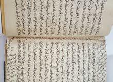 رواية مخطوطة باليد عمرها500 سنة