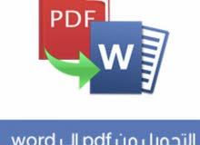 طباعة كافة الملفات و التقارير و البحوث بجودة و إحترافية عالية