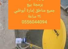 صيانة دشات 0556044094