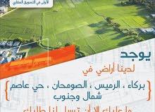 تتوفر لدينا أراضي الرميس و الصومحان وحي عاصم و ابو النخيل و أراضي بركاء مختلفه