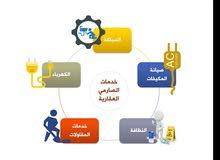مكتب عقاري لإدارة و تسويق و تقديم خدمات الصيانة للمباني السكنيه و التجارية
