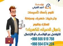 مؤسسة أحمد الفيفي لصيانة العامة والتأسيسات