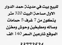 للبيع بيت إسكان في مدينة حمد الدوار الاول
