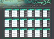 معلم لغة عربية وصفوف أولية وتأسيس