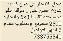 محل للايجار في عدن كريتر شارع حسن علي ب 2500 سعودي