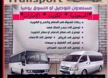 مستعدن توصيل رحلات داخلية و خارجية مملكة البحرين
