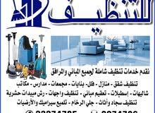 نقدم خدمات تنظيف شاملة