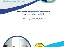تأسيس شركات في دبي والمناطق الحرة