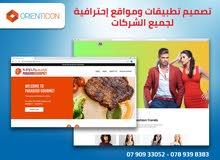 تصميم مواقع إلكترونية وتطبيقات إحترافية