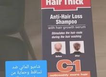 مجموعة اركان لعلاج شعر مع شامبو الماني ضد صلع مع كريم لتبييض البشرة