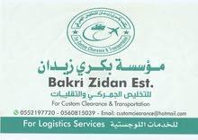 مؤسسة بكري زيدان للتخليص الجمركي والنقليات