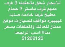 excellent finishing apartment for rent in Al Ahmadi city - Hadiya