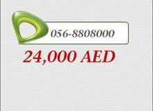 رقم اتصالات 0568808000 ب 24 الف درهم قابل للتفاوض