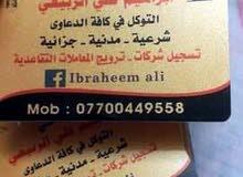 المحامي ابراهيم علي الربيعي للتوكل في كافة الدعاوي